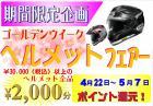 4/22-5/7ヘルメットフェア(長岡)