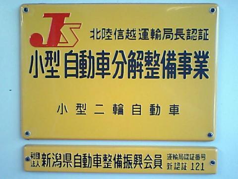 運輸局認証工場(新潟店)